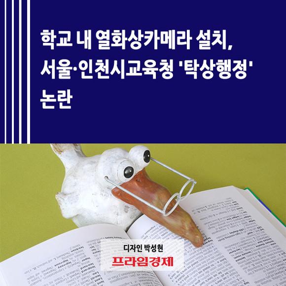 [카드뉴스] 학교 내 열화상카메라…
