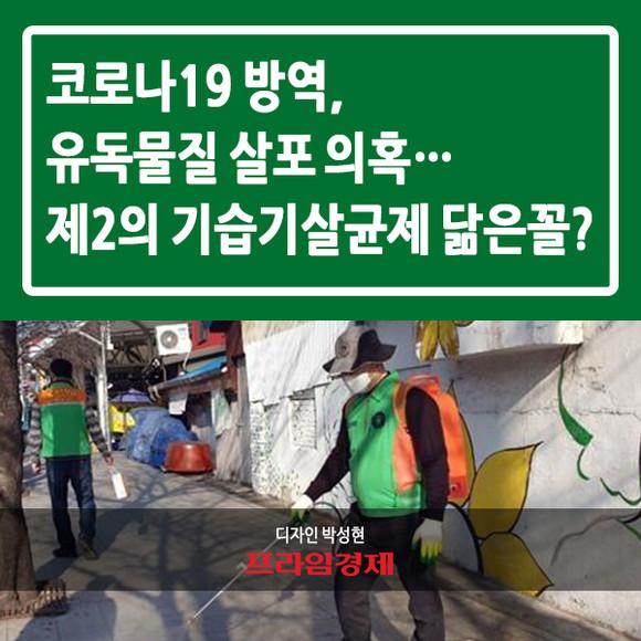 [카드뉴스] 코로나19 방역, 유독물…