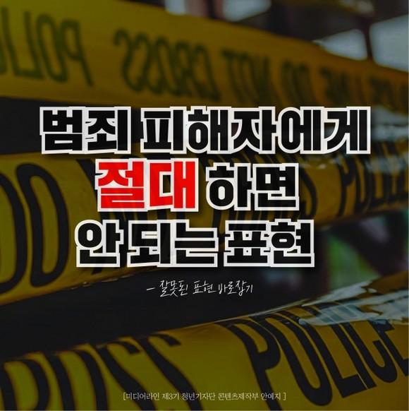 [카드뉴스] '씻을 수 없는 상처' 아…