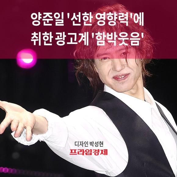 [카드뉴스] 양준일 '선한 영향력'…