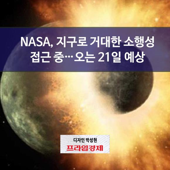 [카드뉴스]  NASA, 거대한 소행성…