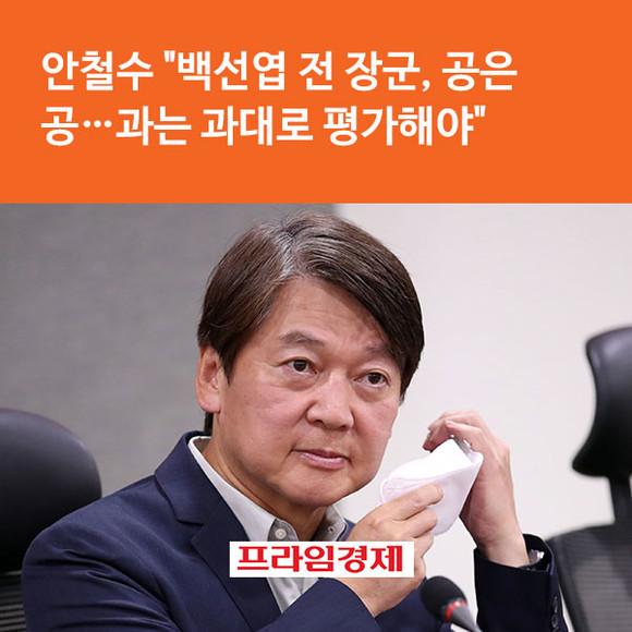 [카드뉴스] 안철수