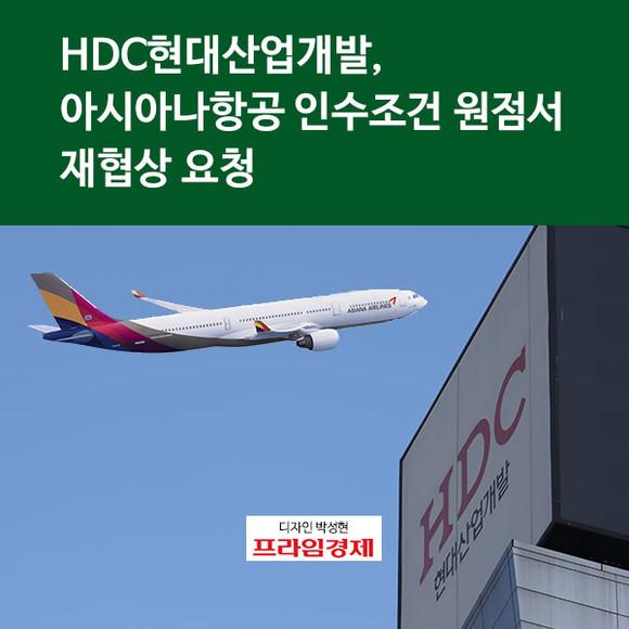 [카드뉴스] HDC현대산업개발, 아…