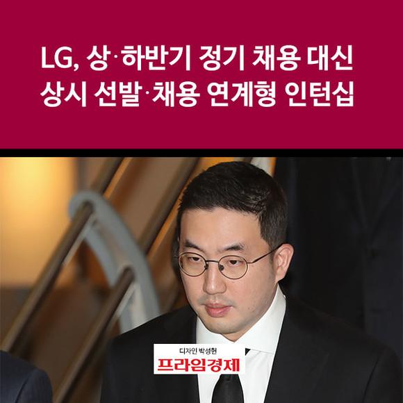 [카드뉴스] LG, 정기 채용 대신…