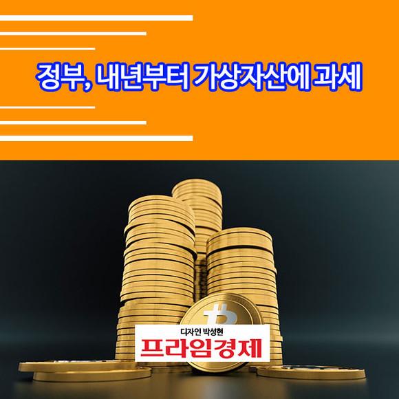 [카드뉴스] 정부, 내년부터 가상자…
