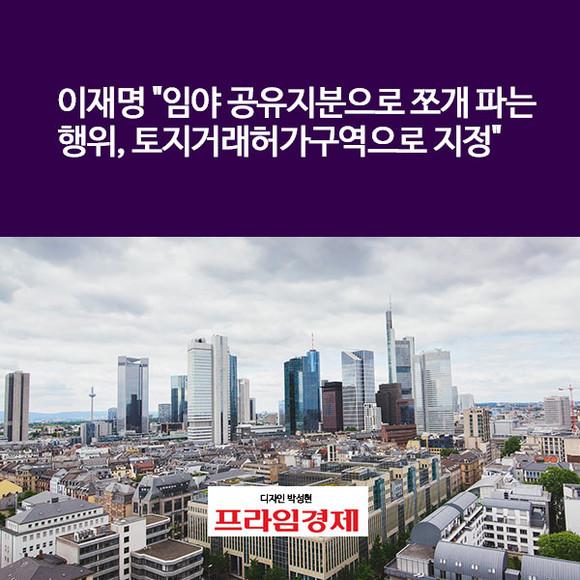 [카드뉴스] 이재명