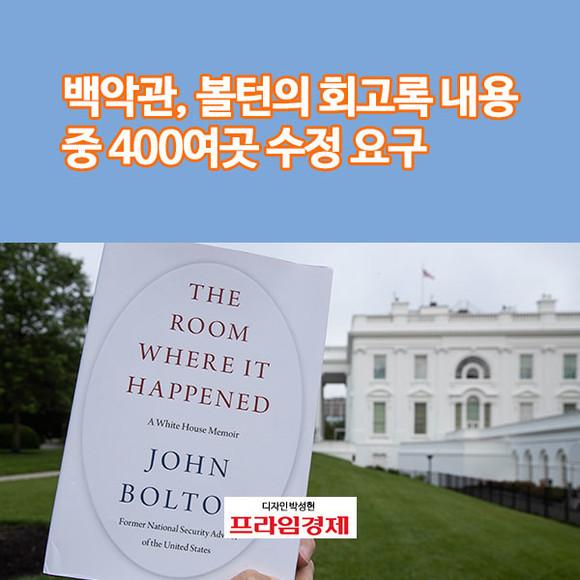 [카드뉴스] 백악관, 볼턴 회고록…