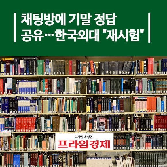 [카드뉴스] 채팅방에 기말 정답 공…