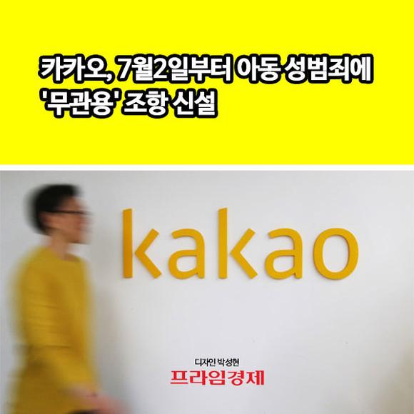 [카드뉴스] 카카오, 7월2일부터 아…