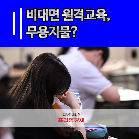 [카드뉴스] 비대면 원격교육, 무용…