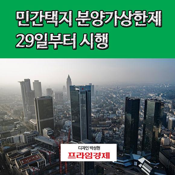 [카드뉴스] 민간택지 분양가상한…