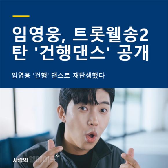 [카드] 임영웅, 트롯웰송2탄 '건행…