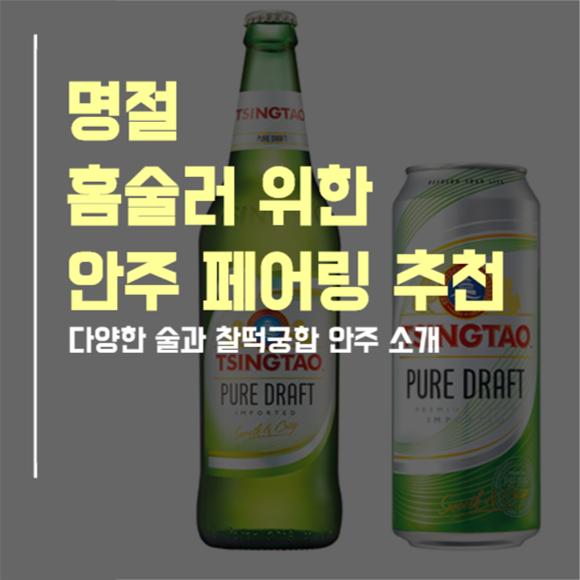 명절 '홈술러' 위한 안주 페어링 추천