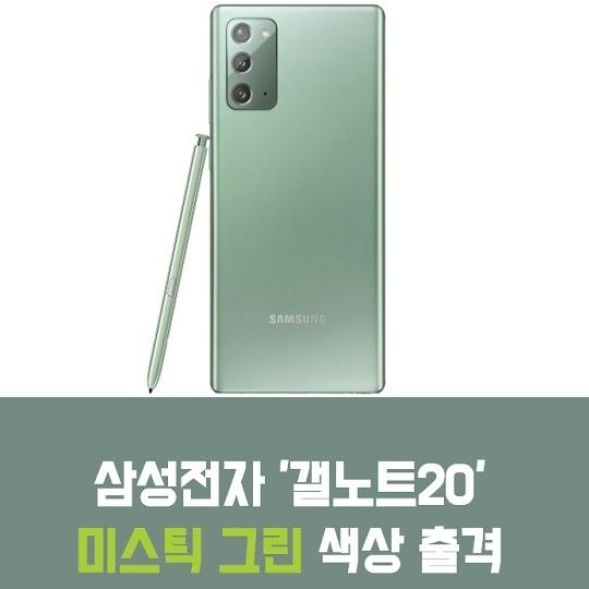 [카드뉴스] 삼성전자 '갤노트20'…
