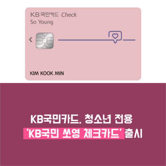 KB국민카드, 청소년 전용 'KB국민…
