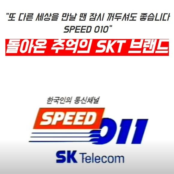 [카드뉴스] 추억 속 SKT 브랜드…