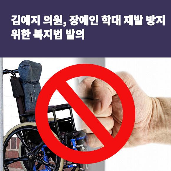 김예지 의원, 장애인 학대 재발 방지…