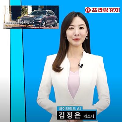 [AI뉴스룸] '조선 마칸' GV70, 일본차 압도한 디자인