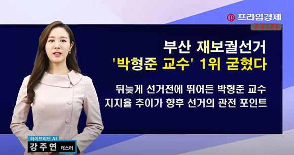 [AI뉴스룸] 부산 재보궐선거 '박형준 교수' 1위 굳혔다