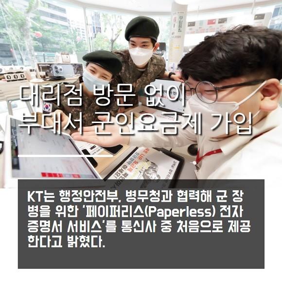 [카드뉴스] KT