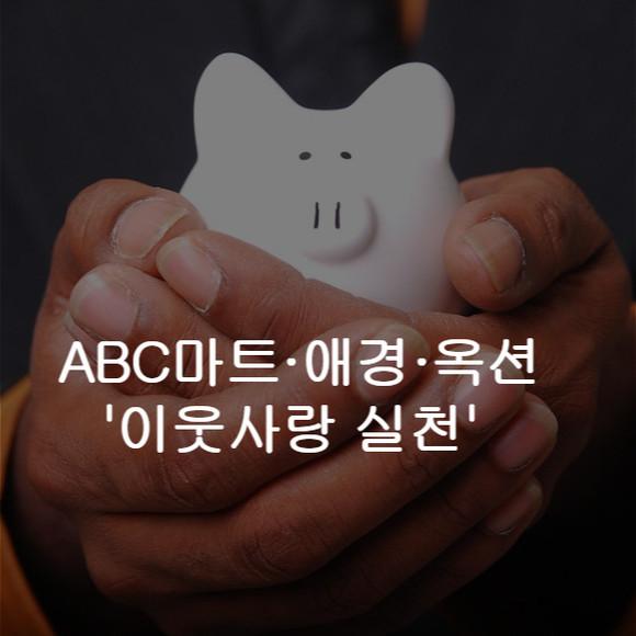 [카드] ABC마트·애경산업·옥…
