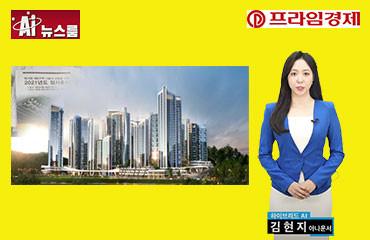 [AI뉴스룸] '아크로' 앞세운 DL이앤씨 '북가좌 6구역' 잡았다
