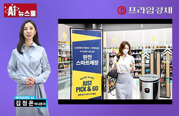[AI뉴스룸] '한국판 아마존고' 이마트24 스마트매장 선봬